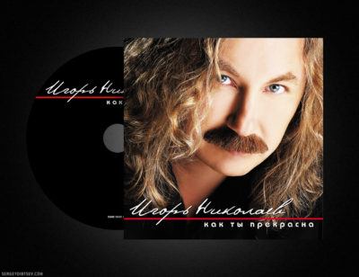 "CD Igor Nikolaev ""How beautiful you are"" (for ICA Music, Designer - Sergey Dibtsev, Art Director - Olga Alisova, 2006)"