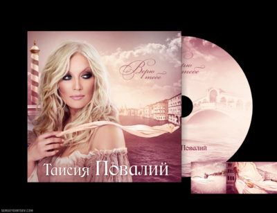 "CD Taisiya Povaliy ""Believe You"" (Retouch - Sergey Dibtsev, Art Director - Olga Alisova, 2010)"