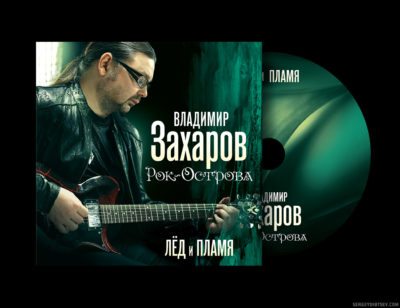 "CD Vladimir Zaharov Rock Ostrova ""Ice and Fire"" (Designer - Sergey Dibtsev, Art Director - Olga Alisova, 2011)"