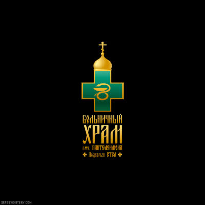 Hospital temple's logo (Designer - Sergey Dibtsev, Art Director - Olga Alisova)