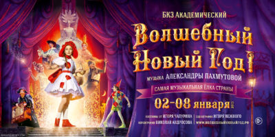 Magical New Year Show (Retouch - Sergey Dibtsev, Art Director - Olga Alisova)